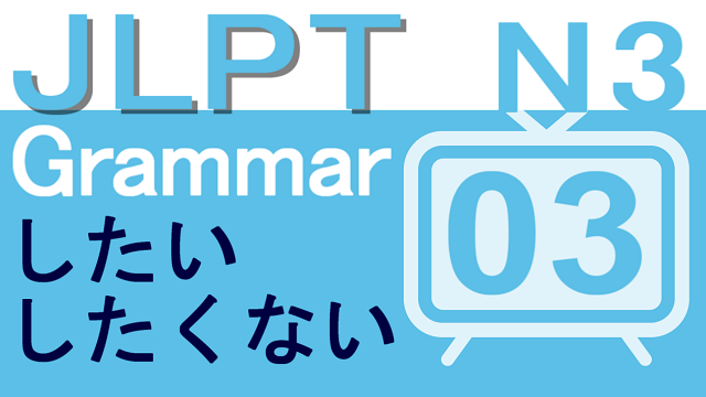 JLPT N3 #3【~たい...want to~】 Learn Japanese Grammar...