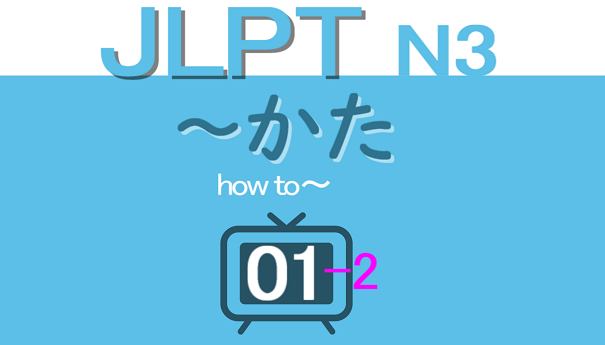 JLPT N3 #1 【~かた...how to~】(2/2) Learn Japanese Grammar...