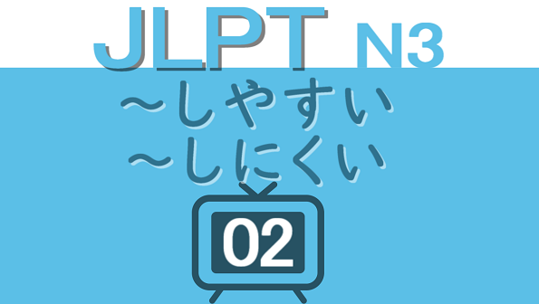 JLPT N3 #2【~しやすい.~しにくい.easy to~/difficult to~】 Learn Japanese Grammar...