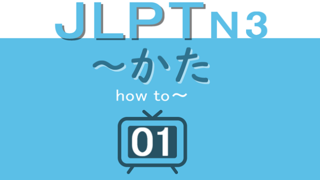 JLPT N3 #1【~かた...how to~】(1/2) Learn Japanese Grammar...